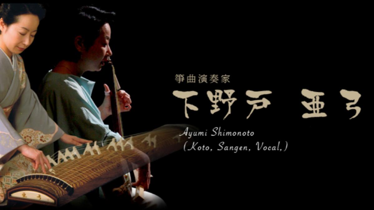 Koncert med Ayumi Shimonoto